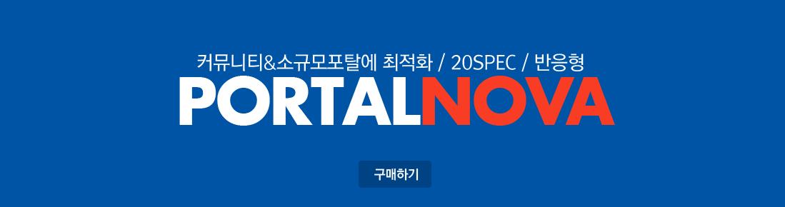 XE 커뮤니티+소규모포탈에 최적화. 포탈MAX