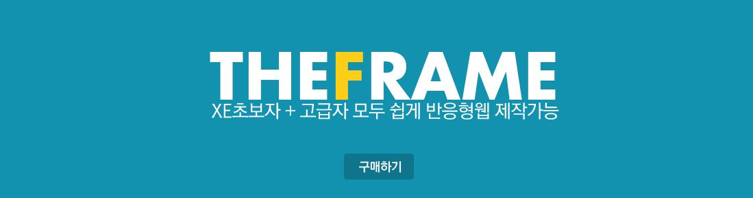XE 심플한디자인 반응형웹 쉽게 제작가능. THE베이스
