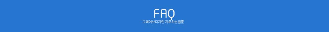 XE 고객지원 FAQ게시판